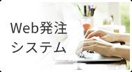 Web発注システム