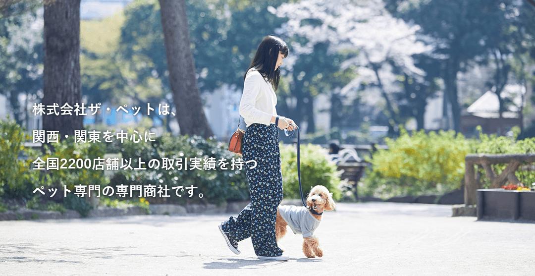 株式会社ザ・ペットは、関西・関東を中心に全国2200店舗以上の取引実績を持つペット専門の専門商社です。